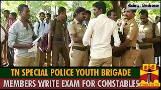 TN Special Police Youth Brigade Members Write Exam for Constables - Thanthi TV