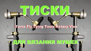 Тиски для вязания мушек axis rotary vise ax-89302