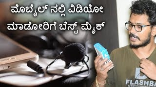 Best Mic for Smartphone & Dslr | Kannada video