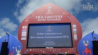 Фестиваль болельщиков официально стартовал на площади Минина и Пожарского в Нижнем Новгороде