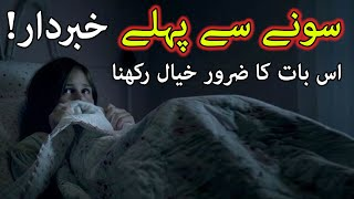 Raat Ko Sone Se Pehle Es Video Ko Zarur Dekhna | Before bed | Bedtime | Sleep | Mehrban Ali | Neend