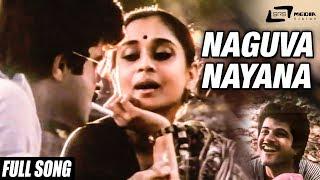 Naguva Nayana Madhura Mouna | Pallavi Anupallavi | Anil Kapoor | Kiran | Kannada Video Song