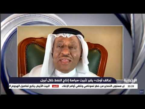 لقاءد.محمدالصبان في نشرةاقتصادالاخبارية حول قرار تحالف أوبك+ بتثبيت الإنتاج والدور القيادي للسعودية