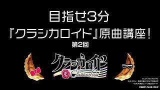 目指せ3分『クラシカロイド』原曲講座~第2回《乙女の祈り》!