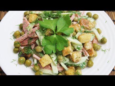 Салат с копчёной колбасой и сухариками