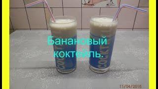 Банановый коктейль / Безалкогольные напитки