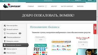 КРУТОЙ Проект Для Заработка Большых Денег  Кapitalof