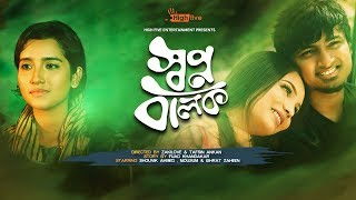 স্বপ্ন বালক | Shopno Balok | Bangla Short Film 2017 | Shouvik Ahmed | Mousum |