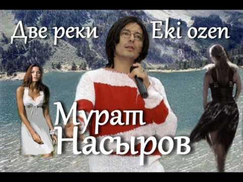 Две реки - Мурат Насыров