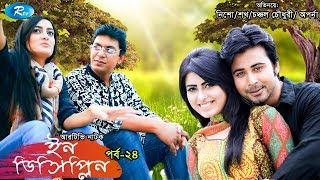 Indiscipline | Episode 24 | ইনডিসিপ্লিন | Chanchal | Aparna | Nisho | Sokh | Comedy Drama Serial