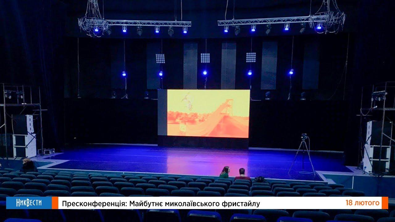 Будущее николаевского фристайла