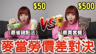 【Kiki】價差10倍的麥當勞!比套餐還貴的漢堡好吃嗎!?