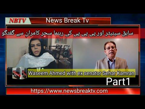 Waseem Ki Zabani with former senator Sehar Kamran