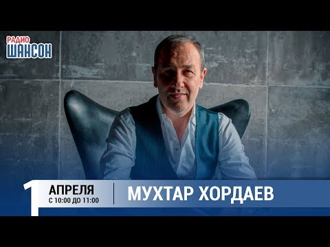 Мухтар Хордаев в «Звёздном завтраке» на Радио Шансон