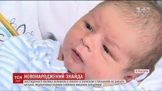 На Черкащині до лікарні підкинули новонародженого хлопчика