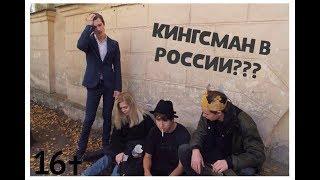 Кингсман в России