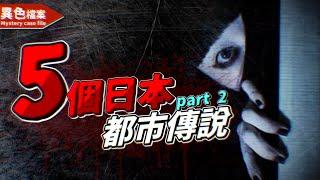 5個日本都市傳說 最嚇人的竟然是...