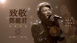 「周深 Zhou Shen」20190622《邓丽君串烧组曲·Teresa Teng Song Compilation》Live Fancam 饭拍 高音质高画质 三机位精剪
