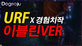 URF모드 X 경험치작 이블린 Ver ( LOL URF MODE Evelynn Play )