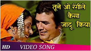 Tune O Rangeele (HD) | Kudrat (1981) | Rajesh Khanna | Hema Malini | Lata Mangeshkar Hit Songs