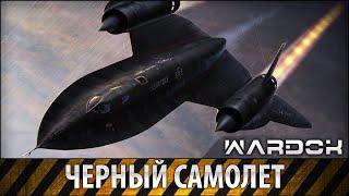 За пределами науки - Чёрный самолёт | WARDOK