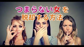 40代で会話術は超大事!「つまらない女」にならないために必要なこと - YouTube