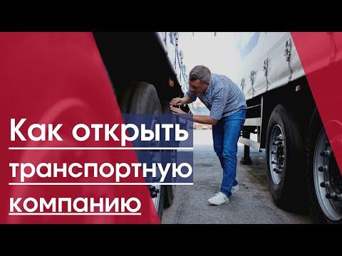 Транспортная компания | Как открыть транспортную фирму | Грузоперевозки