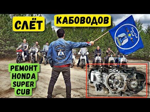 Дальняк на мопеде | Ремонт Honda Super Cub | Слет мото - скутер клуба. Серия 3