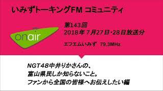 第143回NGT48中井りかさんの、富山県民しか知らないこと。ファンから全国の皆様へお伝えしたい編いみずトーキングFMコミュニティ