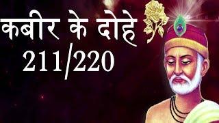 Kabir Ke Dohe with Lyrics - 211 to 220 Kabir   - YouTube