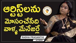 Actress Radha Prasanthi Responds On Artist Managers | Exclusive Interview | Socialpost