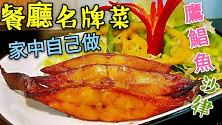 〈 職人吹水〉   餐廳名牌菜😋家中自己做 鯧魚沙律 鷹鯧魚 點樣分辨 烹調重點 識人 同你講 煙倉魚沙律  {附中英文字幕 } Baked pomfret with salad