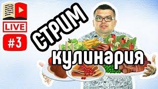 Кулинарные каналы 🥗 Как сделать кулинарный канал 🍔 Как создать свой канал про кулинарию на youtube