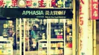 Aphasia (阿飛西雅) - Take it, You Need Medicine (提去買藥仔) (2012) - Full Album