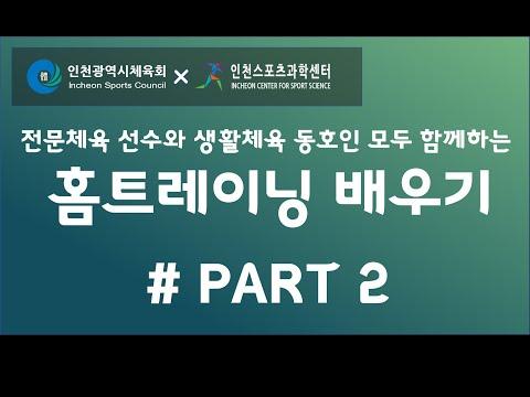 [# Part 2]인천광역시체육회와 인천스포츠과학센터가 제공하는 홈트레이닝 영상