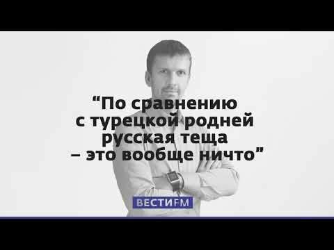 По сравнению с турецкой родней русская теща – это вообще ничто * Интервью * Иван Стародубцев
