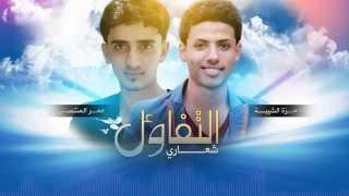 تحميل اغاني أغنية التفاؤل شعاري |حمزة الشيبه_عمر المنتصر || النسخة الرسمية MP3
