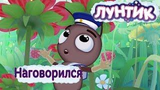 Лунтик - 470 серия Наговорился (Трейлер)