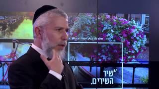הרבדים הנסתרים של שיר השירים - הרב זמיר כהן (עם כתוביות בעברית) HD