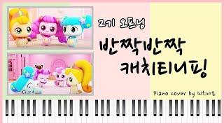 반짝반짝 캐치티니핑 2기 피아노커버!! 이번엔 보석핑이냐