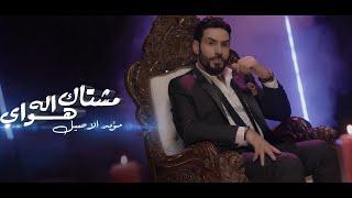اغاني طرب MP3 مؤيد الاصيل - مشتاك اله هواي (حصرياً) | 2019 | (Muayid Alasyl - Mushtak Alh Hway (Exclusive تحميل MP3