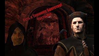 Skyrim RP #1 Путь к темному братству