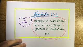 ติวปูพื้นท้องถิ่น Ep 2 ( เตรียมสอบท้องถิ่น )