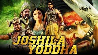Joshila Yoddha (Magadheera) Bhojpuri Dubbed Movie | Ram Charan, Kajal Aggarwal  | जोशीला योद्धा