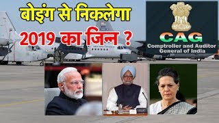 CAG की रिपोर्ट में खुलासा, UPA सरकार ने 'बोइंग' डील में किया खेल | Bharat Tak