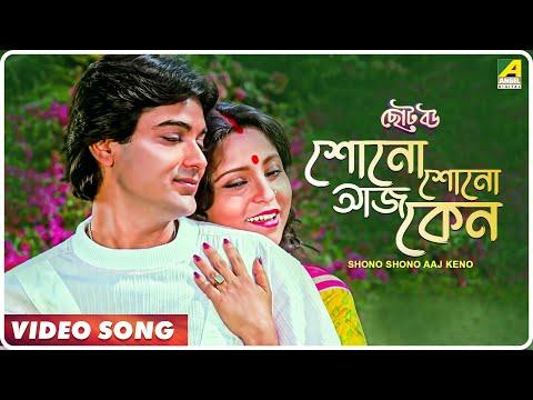 Shono Shono Aaj Keno   Choto Bou   Bengali Movie Song   Mohd. Aziz, Asha Bhosle