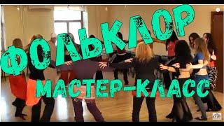 Мастер-класс(фольклор) в школе восточного танца Камаля Баллана 14.04.12