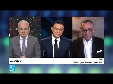 ليبيا نحو تعيين مبعوث أممي جديد؟