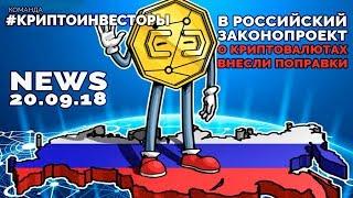 NEWS В российский законопроект о криптовалютах внесли поправки #криптоинвесторы