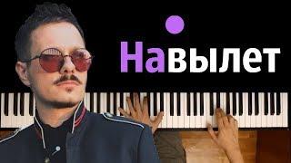 PLC - Навылет ● караоке   PIANO_KARAOKE ● ᴴᴰ + НОТЫ & MIDI